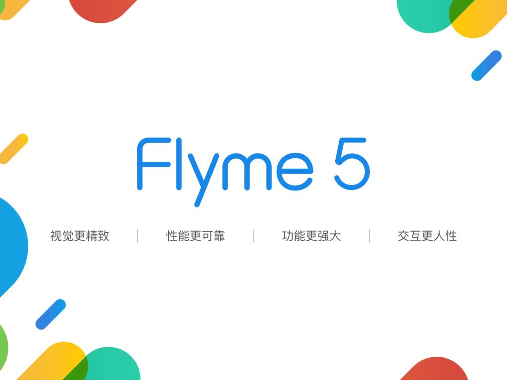 Flyme沟通会配图2.jpg